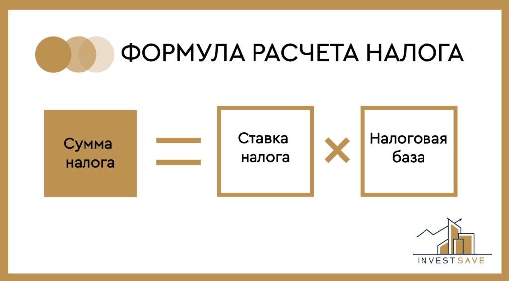 Формула расчета налога монтажная область 1