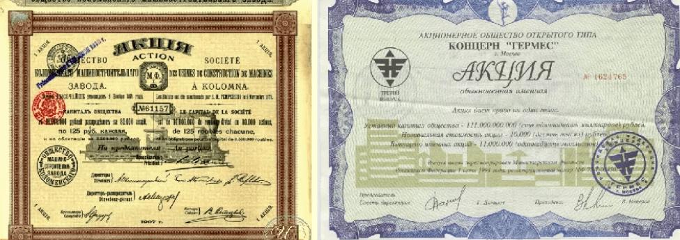 Первые акции акционерных обществ в россии