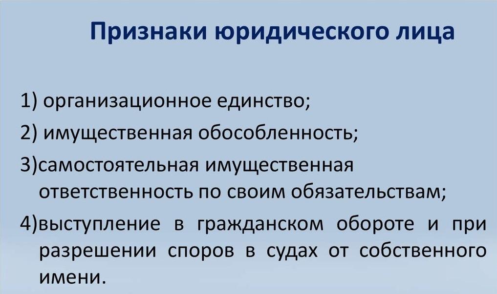 Признаки юридических лиц.