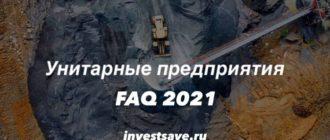 Унитарные предприятия 2021