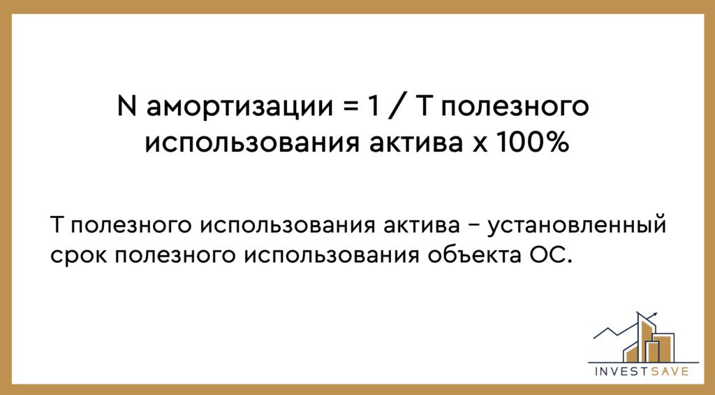 Формула определения нормы отчисления