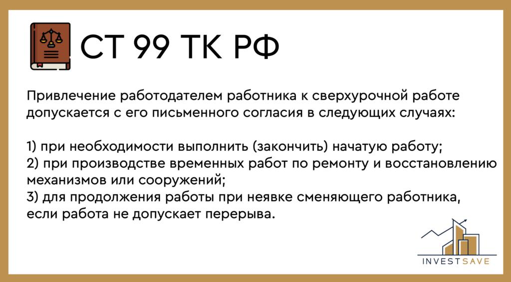 Содержание статьи 99 трудового кодекса