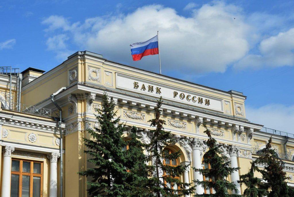 Банк россии на фоне чистого неба