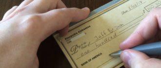 Банковский чек на столе