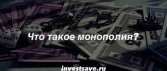 Что такое монополия