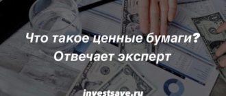 Статья про ценные бумаги
