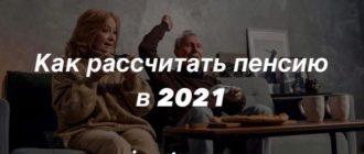 Статья про пенсию в рф в 2021