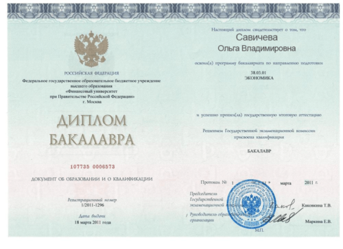 Диплом бакалавра Савичевой Ольги