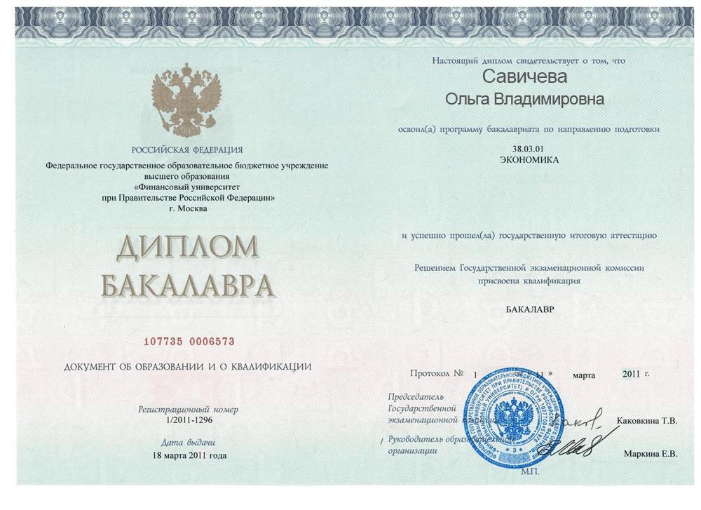 Диплом бакалавра Ольги Савичевой