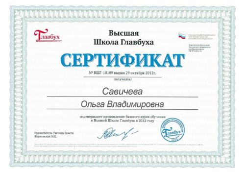 Диплом об окончании бухгалтерских курсов Савичевой Ольги